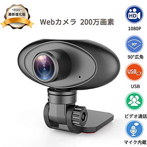 Webカメラ ウェブカメラ 1080P HD マイク内蔵 200万画素 PCカメラ USB接続 オートフォーカス 90画角広角 ビデオ通話 在宅勤務 ビデオ会議 ネット授業 カメラ