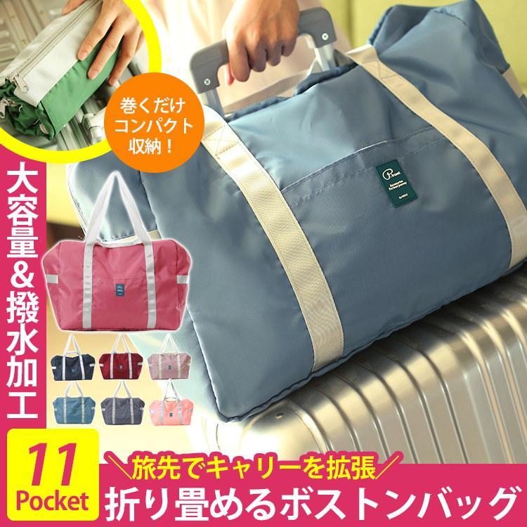 【送料無料】旅先で増えた荷物を収納!11ポケット折り畳みキャリーオンバッグ ビッグサイズ ナイロン 撥水加工 ユニセックス 全8色