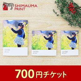 【giftee】しまうまプリント しまうまプリント フォトブック作成ギフトチケット700円チケット