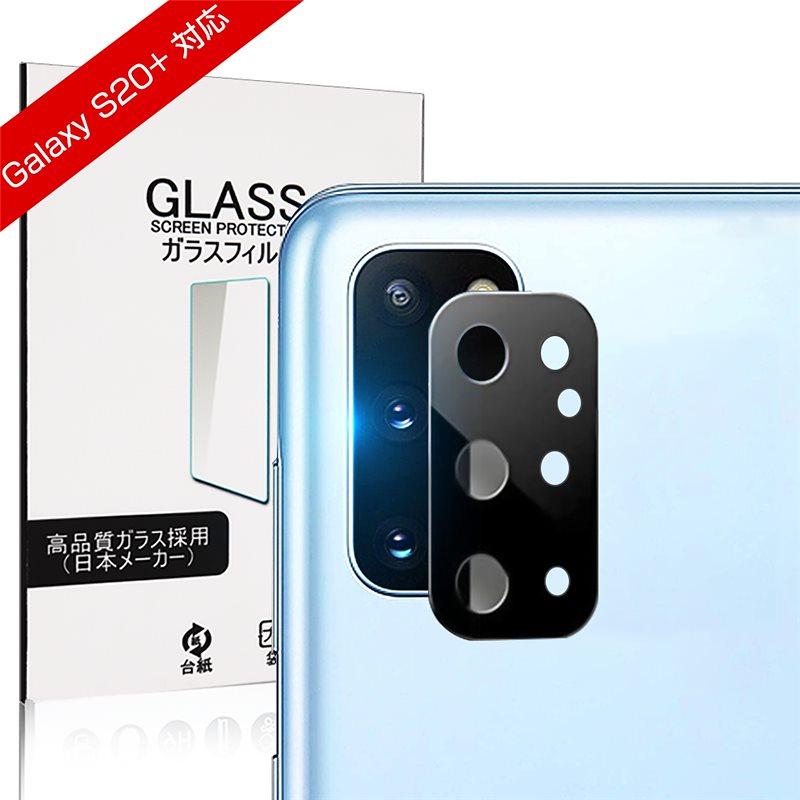 GALAXY S20+ カメラ保護フィルム 簡単装着 防気泡 防汚コート 0.96mm薄型 レンズガード アルミニウムカバー GALAXY S20+レンズ保護強化ガラスフィルム SCG02硬度9H