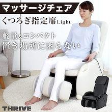 【カートクーポン使えます】THRIVE スライヴ マッサージチェア くつろぎ指定席Light  CHD-3400 (K)ブラック /(W) ホワイト