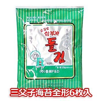 三父子 海苔 全形 6枚入 お弁当用 韓国 のり 味付海苔 ふりかけ おつまみ ご飯のお供 香ばしい ゴマ油