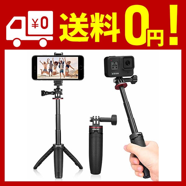 Ulanzi GoPro三脚スタンド スマホ三脚自撮り棒 GoPro HERO 8 BLACK 自撮り棒 GoPro Max ハンドル 伸縮拡張