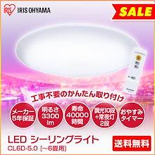 史上最大級セール特価  LEDシーリングライト 6畳  リモコン付 メーカー5年保証 3300lm 調光10段階+常夜灯2段階 おやすみタイマー 簡単取付 送料無料