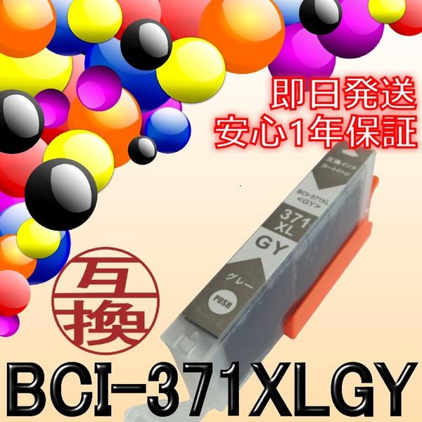 <あすつく対応>BCI-371XLGY 増量グレー 互換 インク カートリッジ ICチップ付き Canon キャノン