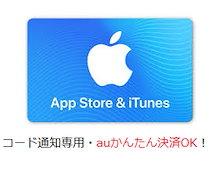 iTunes Card  10000円券 日本版 【auかんたん決済他各種可能】 アイチューンズカード Apple プリペイドカード  コード通知専用!