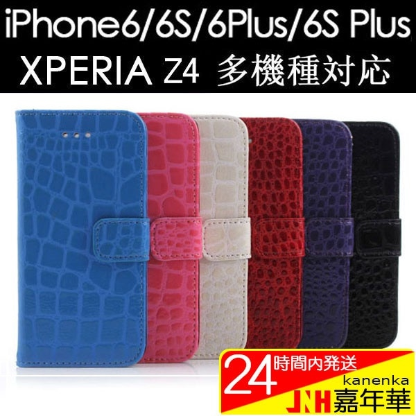 iPhone6S/6S Plus iPhone6/6 Plus Xperia Z4用レザーケース ワニ柄 手帳型 スマホケース カード収納 AS13A006 AS33A025