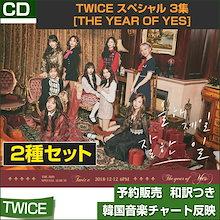 2種セット / TWICE スペシャル 3集 [The Year of YES] 韓国音楽チャート反映/初回ポスター、トレカ終了/特典MV DVD/送料無料