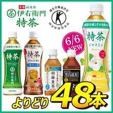 ★NEW★選べる 特茶 500ml×48本 サントリー 伊右衛門 特茶 体脂肪を減らすのを助けるので、体脂肪が気になる方に適しています。特茶ジャスミン1ケース(6月6発売)
