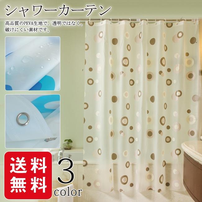 シャワーカーテン バスルーム 浴室 風呂 間仕切り バス用品 カーテンリング付属 防水素材 速乾性 撥水加工 透けない 防カビ