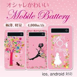 モバイルバッテリー 極薄 軽量 iPhone android スマホ 充電器 スマートフォン モバイル バッテリー 携帯充電器 充電 アリス 白雪姫 bt-001