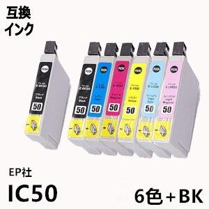 IC6CL50 + ICBK50 お得な6色パック + 黒1本 計7本 ブラック シアン マゼンタ イエロー ライトシアン ライトマゼンタエプソンプリンター用互換インク EP社ICチップ付 残量表示機