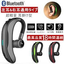 防水・連続18時間連続通話★ワイヤレスイヤホン ブルートゥースイヤホン 耳掛け型 Bluetooth 4.1 ヘッドセット 片耳 最高音質 マイク内蔵 ハンズフリー 180°回転 超長待機時間 左右耳兼用