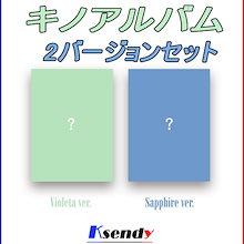 【予約】 IZONE / HEART*IZ / キノアルバム / 2バージョンセット / セカンドミニアルバム / アイズワン / ハートアイズ / HEARTIZ /  プロデュース