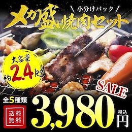 クーポン使えます!!☆極厚秘伝のタレ漬け ホルモンがうますぎる!!☆メガ盛り焼肉セット2.4kg 約8-12人前☆ 訳ありでない牛肉なので美味しさ抜群!