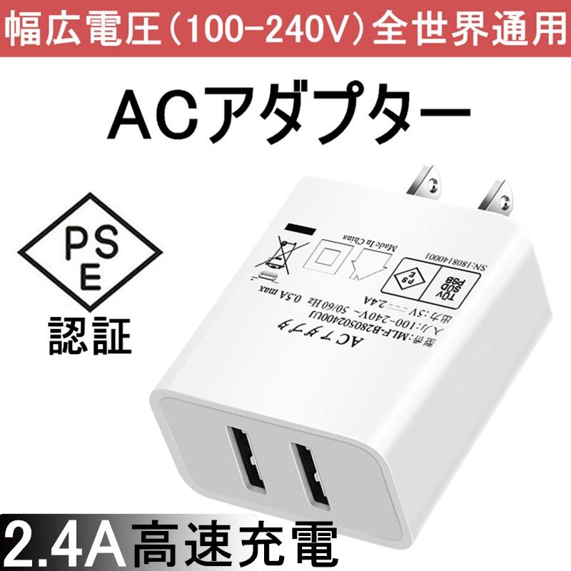 ACチャージャ ー アダプタ USB充電器 2.4A USB2ポート 高速充電 高品質 PSE認証 USB電源アダプター スマホ充電器 ACコンセント アンドロイド 急速充電 超高出力