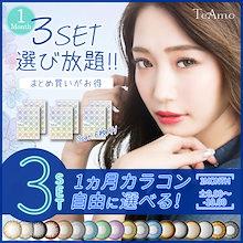 ③【TeAmo】クーポン使えます!【1マンスカラコン3セットまとめ売り☆】選び放題で激安価格!