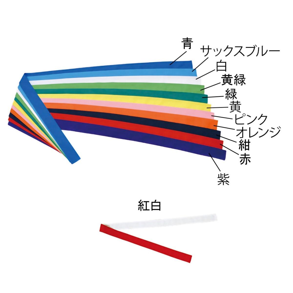 トーエイライト (TOEI LIGHT) カラーハチマキNH110 B-2082 [分類:運動会用品 ハチマキ・タスキ]