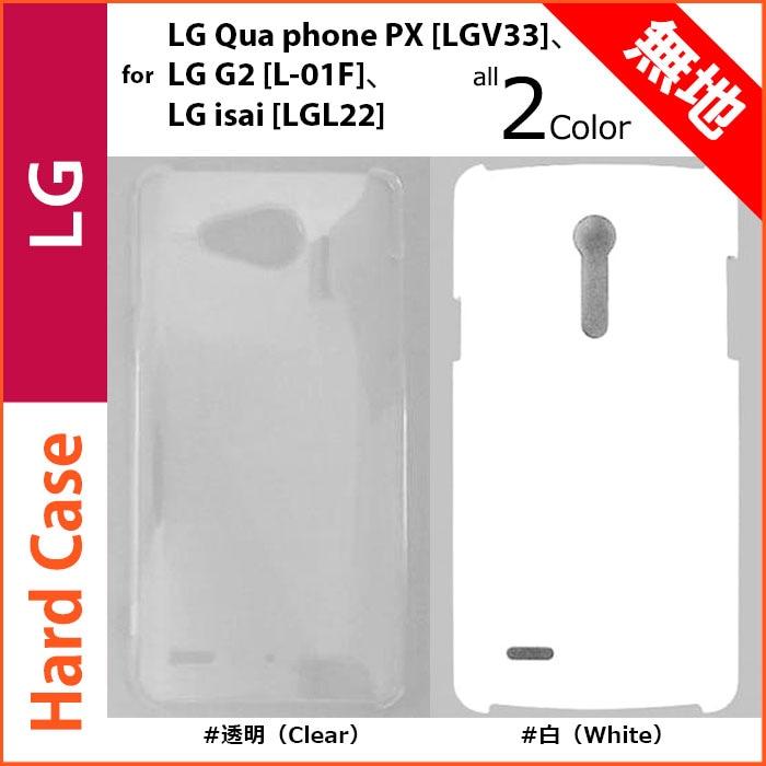 透明・白 Clear White 無地ケース LG Qua phone PX LGV33/G2 L-01F/isai LGL22