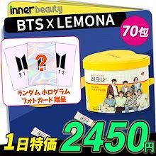 [LEMONA x BTS]💖ハート缶(70包入/送料無料🚀)パッケージランダム 最安値/ビタミン/韓国食品/レモナ70包/BTSランダムフォトカード贈呈