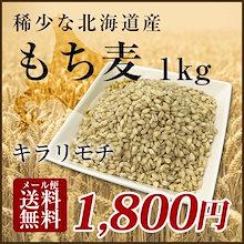 国産 もち麦 1kg 希少な北海道産キラリモチ 100% 雑穀米に もちむぎで脱メタボ 食物繊維 食品 モチムギ 1キロ 無添加【メール便送料無料】