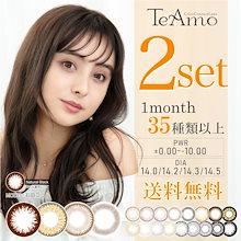 【Teamo】1monthカラコン【2SET(4枚/2ヶ月分)選び放題】あり/度なし全種類対象 送料無料