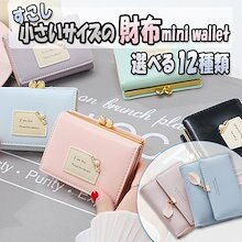 財布 二つ折り レディース ミニ がま口 小銭入れ お札入れ カード収納 韓国 旅行 学生 小さい ミニ プレゼント ギフト 母の日