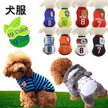 犬用 パーカー ペット用品 ペット服 ワールドカップ 犬用サッカー運動シャツ 犬の服 8チーム8サイ 19カラー×9サイズ