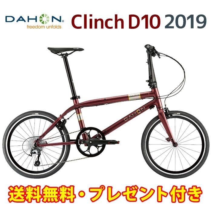 Clinch D10 2019年モデル [ロイヤルパープル]