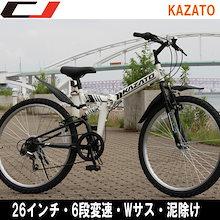 【送料無料】 自転車 折りたたみ自転車 折り畳み自転車 マウンテンバイク 26インチ 激安 シマノ製6段変速 Wサス KAZATO(カザト) MKZ-266 激安自転車通販