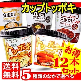 クーポン利用でおとく!【送料無料】KJ カップトッポキ(チ-ズ味orあまから味)選べる2種 12個 1ケース