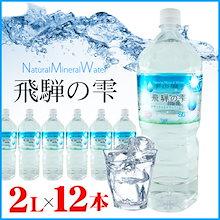【送料無料】2L×12本北アルプス発 飛騨の雫 2000ml*12本 天然水 軟水『飛騨の雫』は飛騨山脈岩盤深層より湧き出るミネラル豊富で、まろやかな美味しい天然水です。