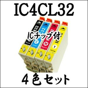 【4色セット】 IC4CL32 EPSON エプソン 互換 インクカートリッジ IC32 PM/PM-/A850V/A850/A870/A890/D750/D750V/A700/A750/D600
