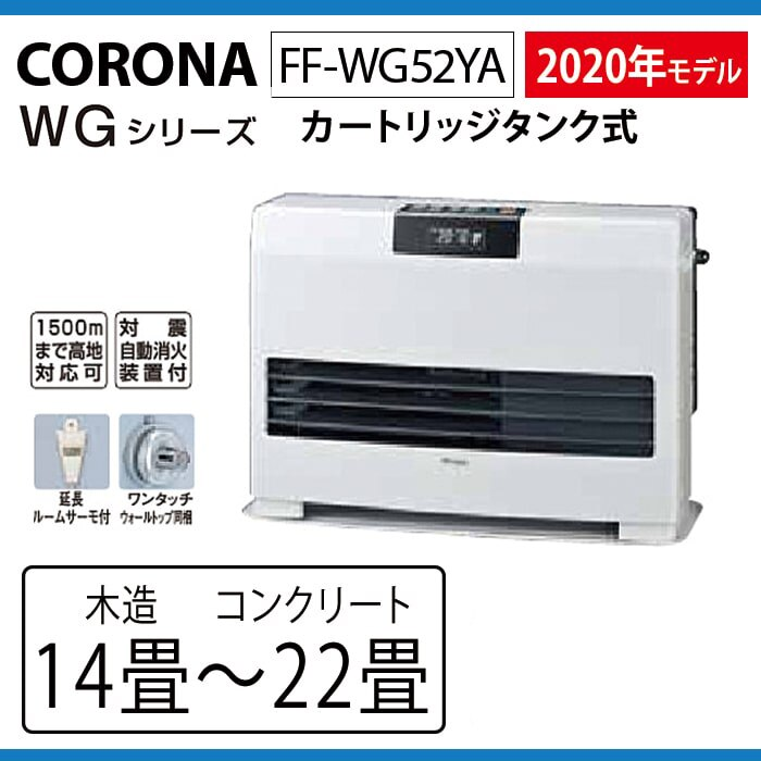 FF-WG52YA