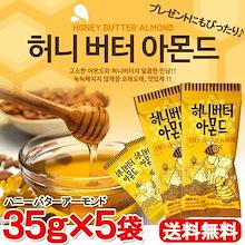 【送料無料】ハニーバターアーモンド 35g×5袋