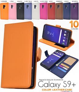 ■送料無料■【 Galaxy S9+ SC-03K / SCV39 】 カラーレザー 手帳型 ケース *S9プラス S9 plus