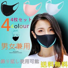 【即日 国内発送 送料無料】一番安い値段✨20枚セット  日 洗って使える立体黒マスク全4カラー UV  風邪 花粉症対策 ブラックマスク 繰り返し使用可能 洗える 焼け防ぐ  UV