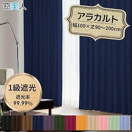 【アラカルト】1級遮光カーテン 遮熱/洗濯OK!こだわりのカラーバリエーション 全12色 サイズ展開も豊富!! 窓美人