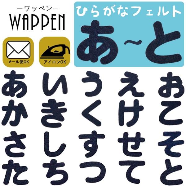 【国内配送】 【あ〜と】 ひらがな ワッペン フェルトワッペン アイロン接着 紺色 名前 ネーム アップリケ アイロンワッペン お名前ワッペン 名前シール 手芸