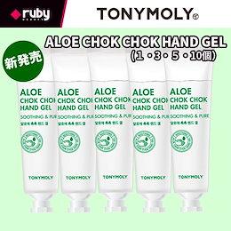新発売 TONYMOLY ALOE HAND GEL 30ml トニーモリー アロエハンドジェル3個・5個・10個選択可能 韓国コスメ/ 消毒ジェル / セニタイザー/ アルコール消毒