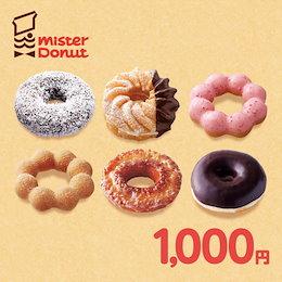 【giftee】ミスタードーナツ ギフトチケット(1000円)