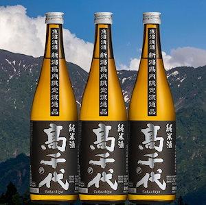 【新潟県限定酒】髙千代 純米酒 火入れ 黒 720ml x 3本