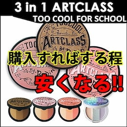 [Too cool for school] NEW ARTCLASS BY RODINシリーズシェディング・ハイライト・チーク★ルミネス(グロス)★