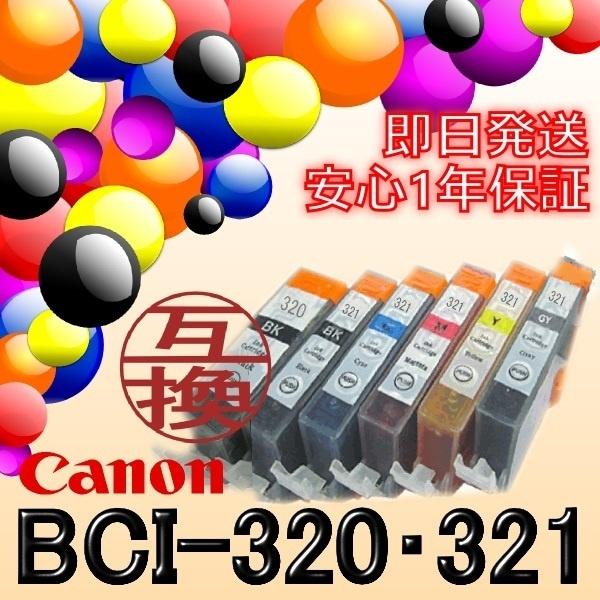 ★値下げしました!★即日発送/安心1年保証 Canon(キャノン) BCI-320BK BCI-321BK BCI-321C BCI-321M BCI-321Y BCI-321GY 新品互換インク PIXUS MP990 MP980 MP640 MP630 MP620 MP560 MP550 MP540 MX870 MX860 iP4700 iP4600 iP3600 BCI-320PGBK