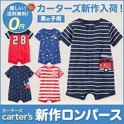 0b80c0322897de カーターズ ロンパース(carter s)アウトレット 男の子 出産祝い ゆうメール送料無料