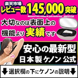 ケノン 公式 最新型 日本製 Yahoo!ショッピング脱毛器ランキング1位(発送日は色によって異なります)