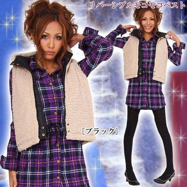 まずはモコモコベストを買わなきゃ始まらない☆リバーシブルで着れちゃうのになんと。。大特価!・・・リバーシブルモコモコベスト【レディース】