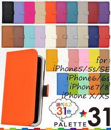 ★iPhoneXS対応!!【iPhone5/5s/SE/iPhone6/6s/iPhone7/iPhone8/iPhone X・XS/xperia z3/ z4】手帳31色ケース -9900