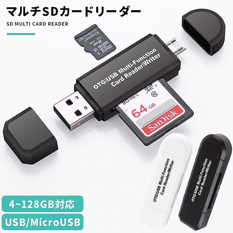 SD カードリーダー sdカードリーダー バックアップ USB Micro USB メモリー データ移行 SDHC android pc windows MAC 対応 高速転送 sd micro 外部