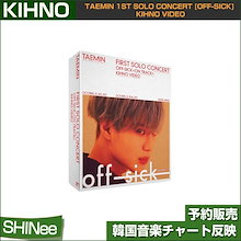 TAEMIN 1st SOLO CONCERT [OFF-SICK] KIHNO VIDEO / 1次予約/送料無料
